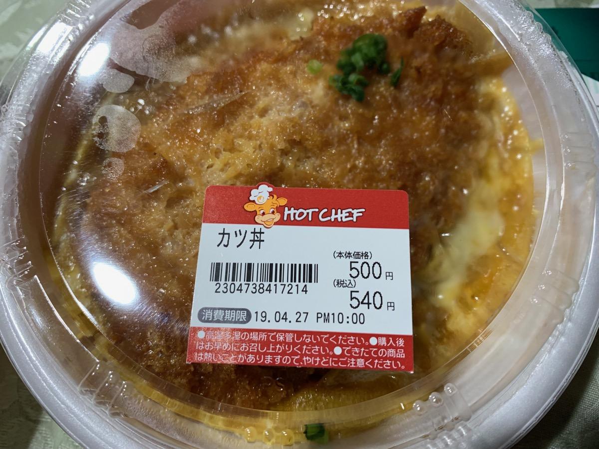 セイコーマート東7条店のカツ丼